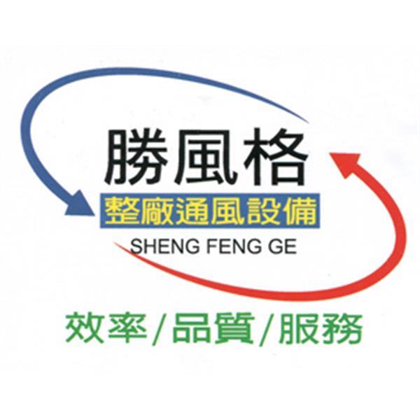 logo-勝風格通風工業股份有限公司-台中