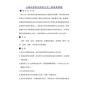 靜電構造與原理-三鵬企業股份有限公司-苗栗