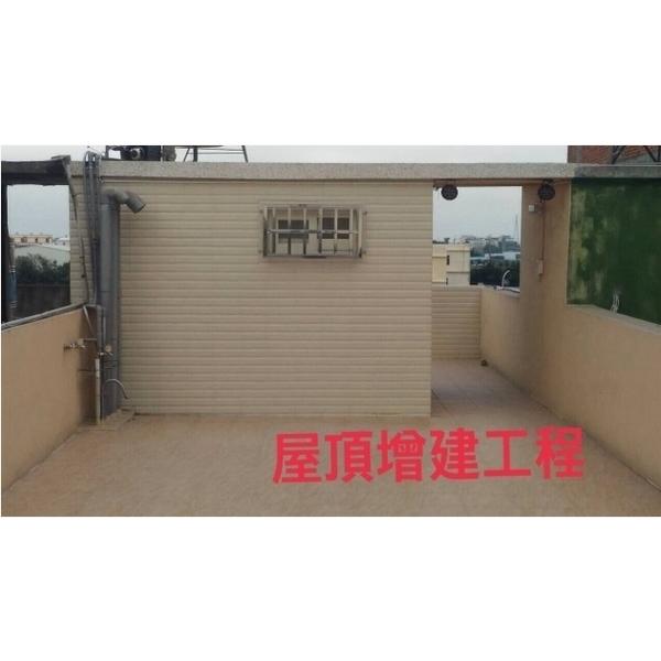 屋頂增建-詮台防水工程有限公司-彰化