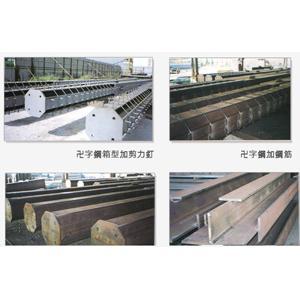 X字鋼-將誠鋼構工業股份有限公司-台南