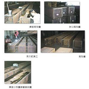 箱型鋼-將誠鋼構工業股份有限公司-台南