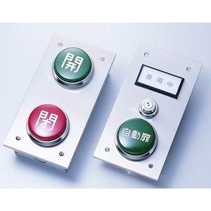 按鈕式感應開關-九誠機電工業有限公司-新北