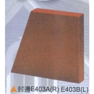 封邊E403A(R)E403B(L)-倉圓企業有限公司-台北