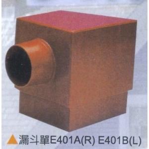 漏斗單E401A(R)E401B(L)-倉圓企業有限公司-台北