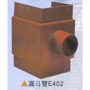 漏斗雙E402-倉圓企業有限公司-台北
