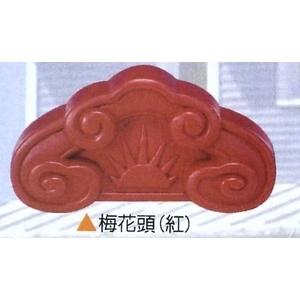 梅花頭(紅)-倉圓企業有限公司-台北