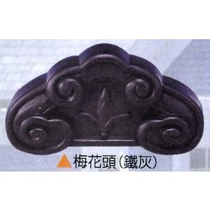 梅花頭(鐵灰)-倉圓企業有限公司-台北