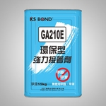 GA210E環保型強力膠