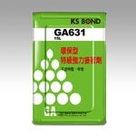 GA631環保型噴膠