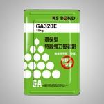 GA320E環保型噴膠