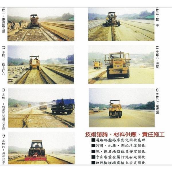 道路工程固化劑
