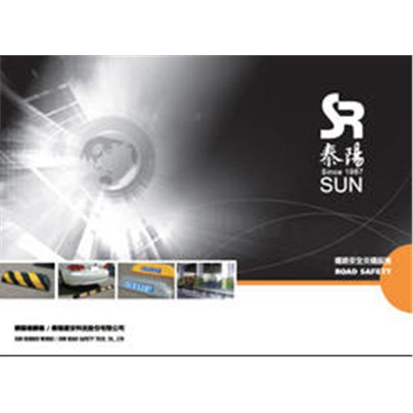 道路安全交通設備型錄