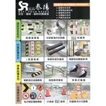 道路安全,停車、防撞設備