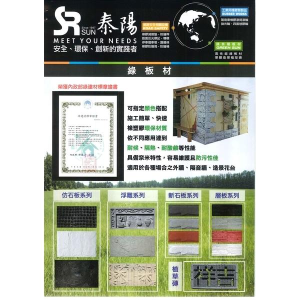 環保材質,耐候、隔熱等性能