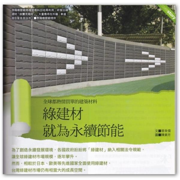 車道專用壁材