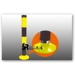 組合式警示防撞桿(附回復底座)