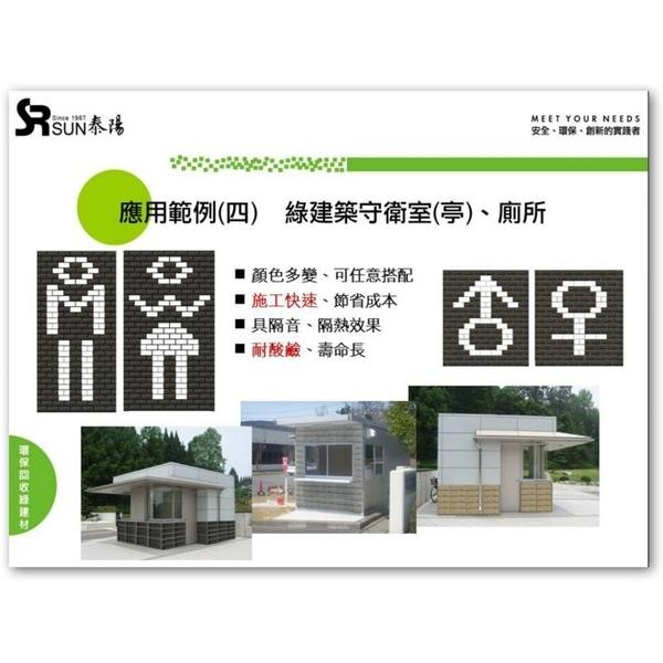 綠建築守衛室(亭)、廁所