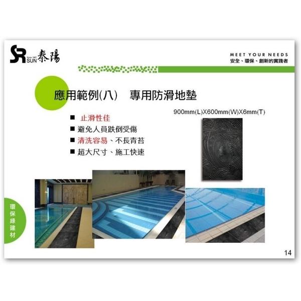 綠建築防滑地墊