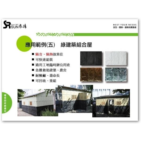 綠建築組合屋