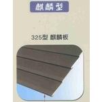 麒麟板-昌興金屬有限公司-彩色金屬雕花牆板,金屬牆板,琉璃鋼瓦,金屬外壁材