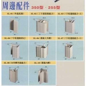 周邊配件350 255型-昌興金屬有限公司/昌豐興工程-新北