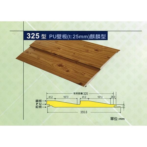 金屬板-325型