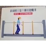 鋼結構輔助欄杆