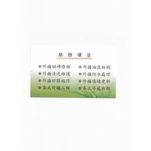 IMG_20170719_0002-再新興業有限公司-新北