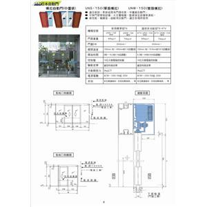 橫拉自動門 (中量級)                           P-8-鴻運達科技有限公司-台北