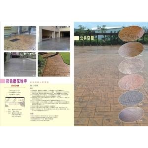 彩色壓花地坪-中華昇揚有限公司-台中
