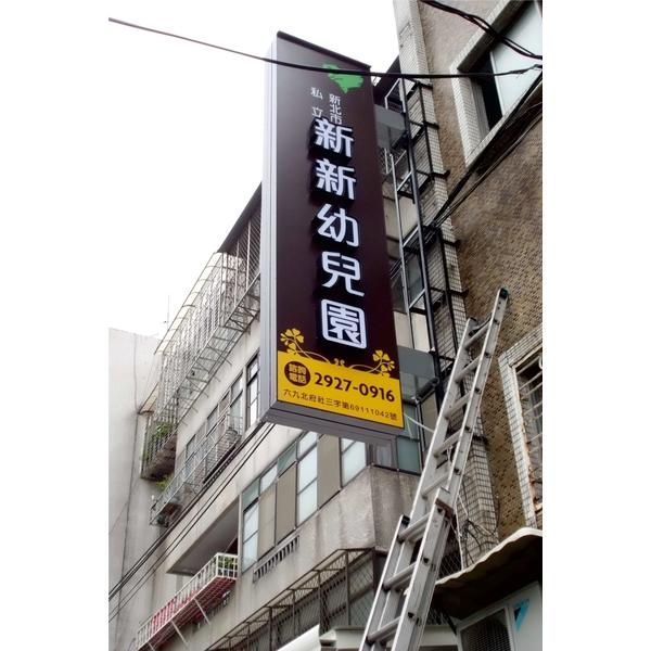 阡納論立體發光字-三朗廣告工程有限公司-新北