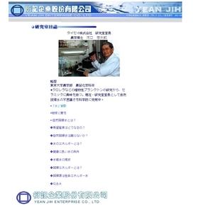 研究室日誌-衍記企業股份有限公司-台中