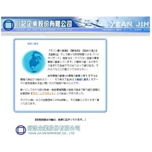 愛護地球-衍記企業股份有限公司-台中