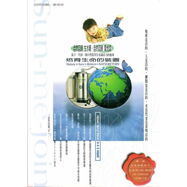 自然回歸生水器-衍記企業股份有限公司-台中