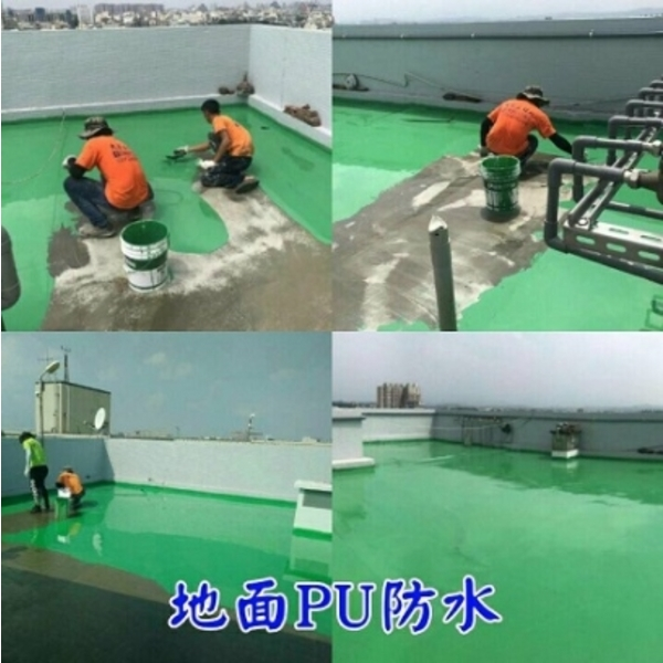 地面PU防水-東昌防水企業公司-台南