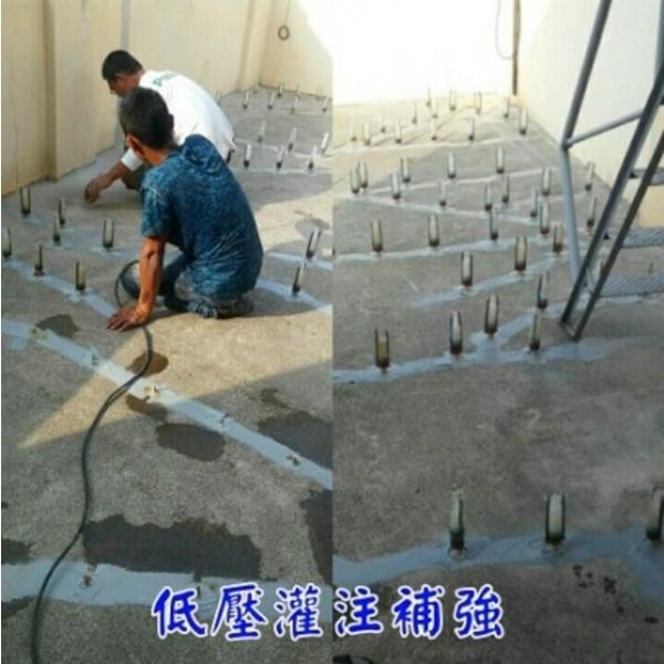 低壓灌注補強-東昌防水企業公司-台南
