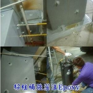 梁柱補強灌注Epoxy