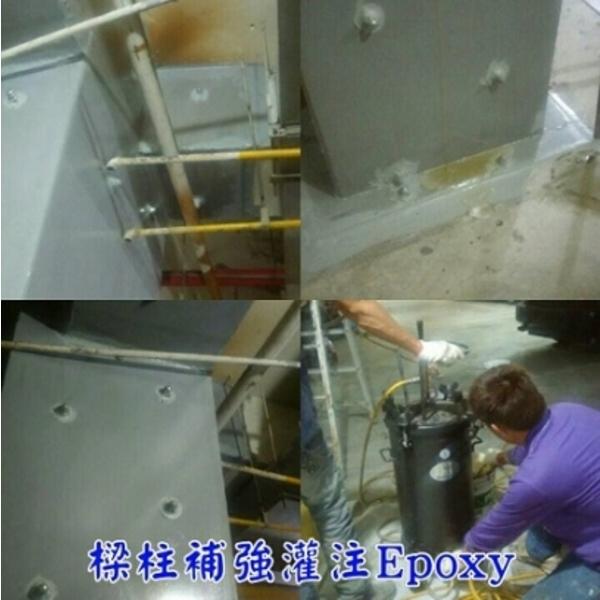 梁柱補強灌注Epoxy-東昌防水企業公司-台南