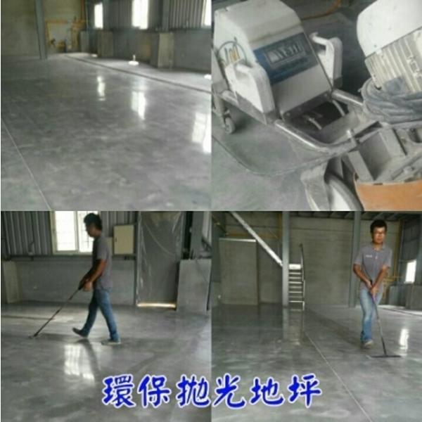 環保拋光地坪-東昌防水企業公司-台南