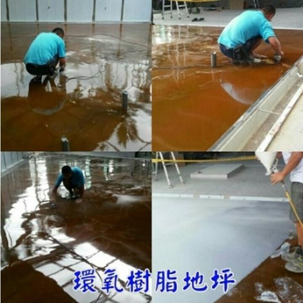 環氧樹脂地坪-東昌防水企業公司-台南