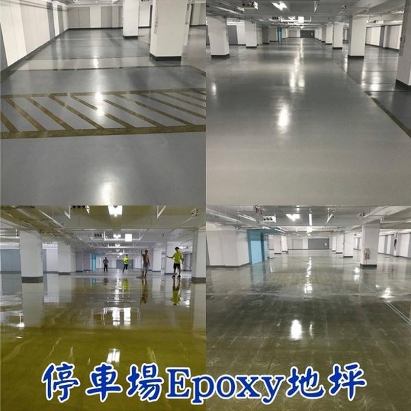 停車場Epoxy地坪
