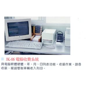 收費電腦系統-百銓企業有限公司-台中