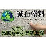 誠石塗料-品誠塗裝防水專業建材-磐石塗料,仿石材塗裝,外牆塗裝,盤石材塗裝