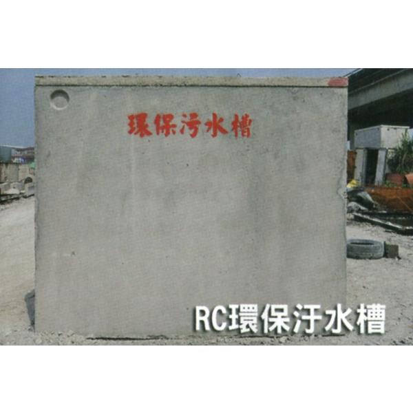 RC環保汙水槽
