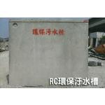 RC環保汙水槽-信榮水泥製品公司-認證污水槽,污水池,化糞池,蓄水池,陰井,溝蓋,楣樑柱
