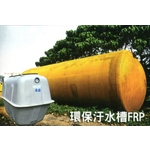 環保汙水槽FRP-信榮水泥製品公司-認證污水槽,污水池,化糞池,蓄水池,陰井,溝蓋,楣樑柱