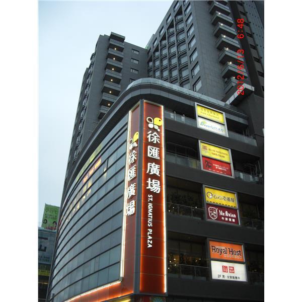 蘆洲成旅飯店