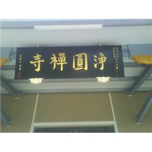 木匾(匾額)