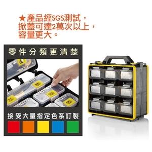 多用途零件整理盒