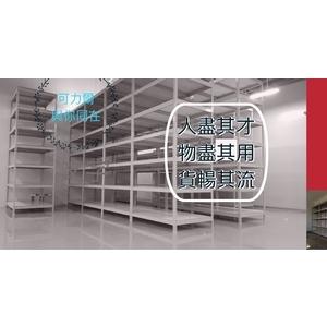 角鋼架-可力爾倉儲收納物流-台中